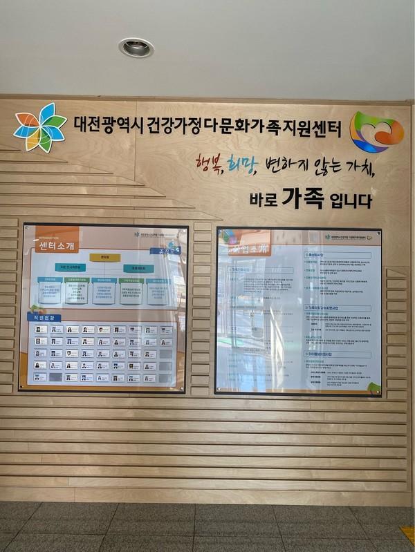대전시 건강가정다문화가족지원센터, 전국 우수센터 선정