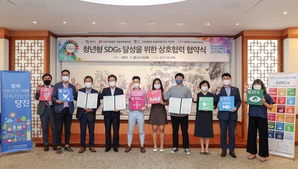 청년형 SDGs 협약식